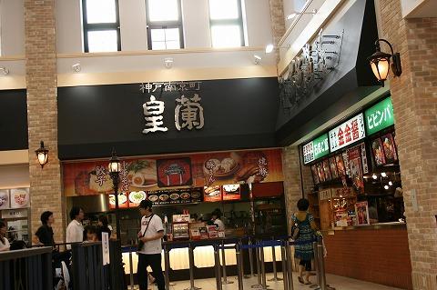 皇蘭(コウラン) 神戸三田プレミアムアウトレット店