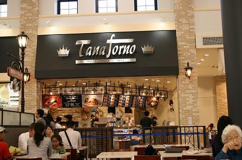 ターナフォルノ(Tana Forno) 神戸三田プレミアムアウトレット店