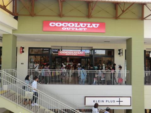 ココルル (COCOLULU)  三井アウトレットパーク 倉敷店