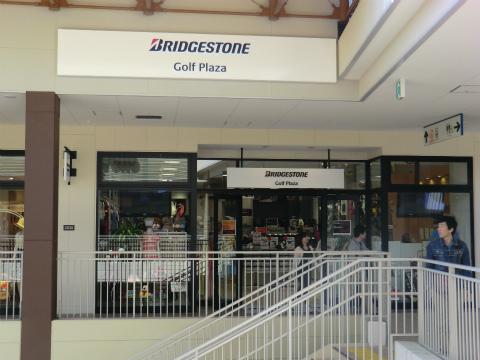 ブリヂストン ゴルフプラザ (BRIDGESTONE Golf Plaza)  三井アウトレットパーク 倉敷店