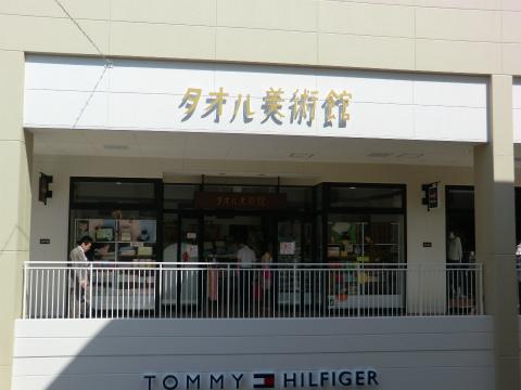 タオル美術館 三井アウトレットパーク 倉敷店