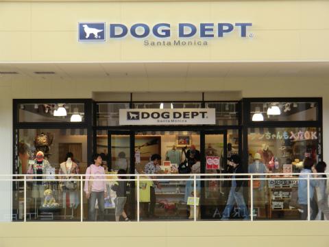 ドッグデプト(DOG DEPT) 三井アウトレットパーク 倉敷店
