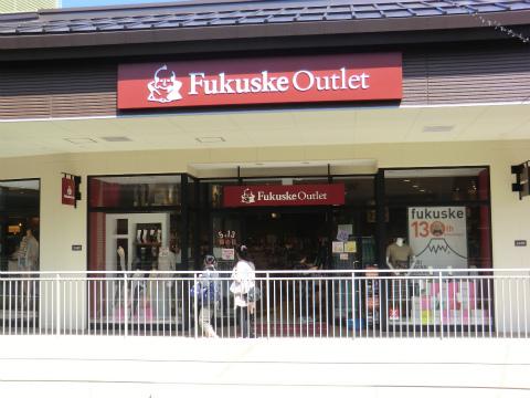 フクスケ (Fukuske)  三井アウトレットパーク 倉敷店