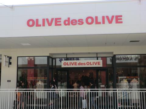 オリーブ デ オリーブ (OLIVE des OLIVE)  三井アウトレットパーク 倉敷店