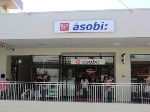 バンダイ アソビー(BANDAI asobi:) 三井アウトレットパーク 倉敷店