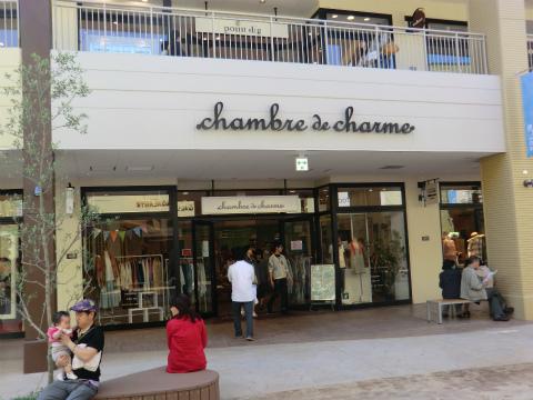 シャンブル ドゥ シャーム (chambre de charme)  三井アウトレットパーク 倉敷店