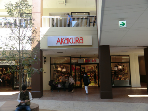 アカクラ(AKaKuRa) 三井アウトレットパーク 倉敷店