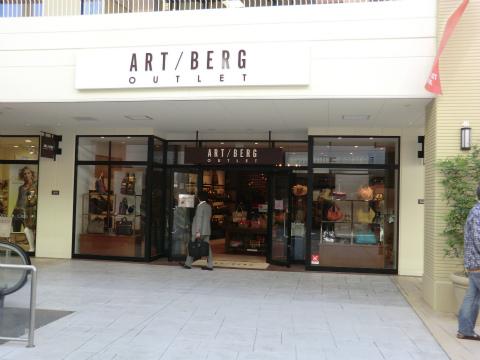 アートバーグ (ART/BERG)  三井アウトレットパーク 倉敷店