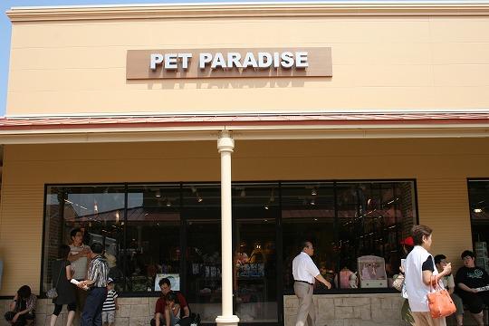 ペット パラダイス (PET PARADISE) 那須ガーデンアウトレット店
