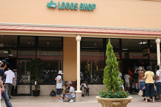 TOPページに戻るス (LOGOS)  那須ガーデンアウトレット店
