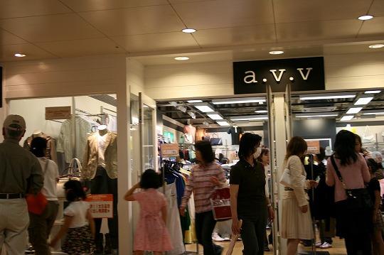 アー・ヴェ・ヴェ(a.v.v) 三井アウトレットパーク 大阪鶴見