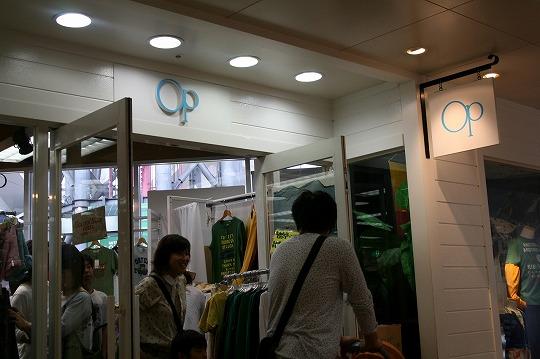 オーシャンパシフィックアウトレット(Op Outlet) 三井アウトレットパーク 大阪鶴見