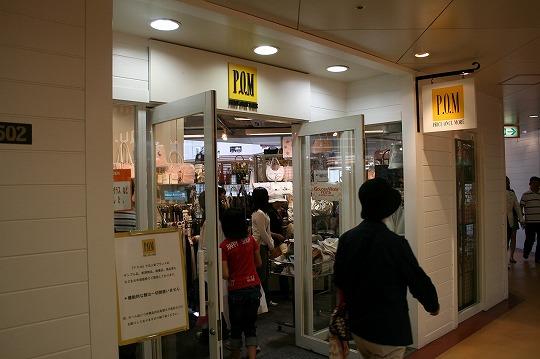 プライスワンモア(PRICE ONE MORE) 三井アウトレットパーク 大阪鶴見