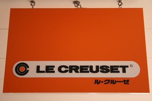 ルクルーゼ (Le Creuset)  りんくうプレミアムアウトレット
