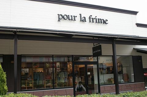 プーラフリーム(Pour la Frime)土岐プレミアムアウトレット