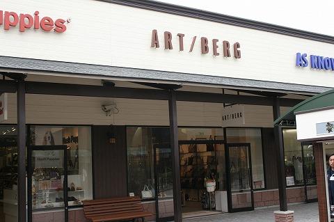 アートバーグ(ART/BERG)土岐プレミアムアウトレット