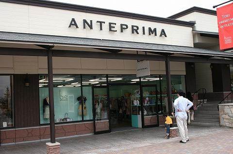 アンテプリマ(ANTEPRIMA)土岐プレミアムアウトレット