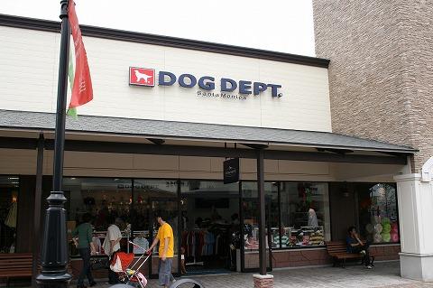 ドッグデプト(DOG DEPT)土岐プレミアムアウトレット