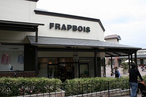 フラボア(FRAPBOIS)土岐プレミアムアウトレット