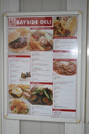 ベイサイド デリ (BAYSiDE DELi) 三井アウトレットパーク横浜ベイサイド店