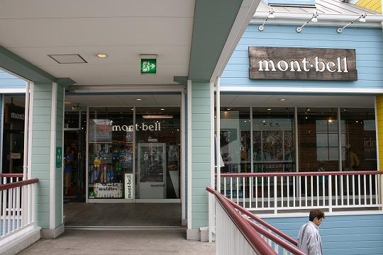 モンベル(mont-bell) 三井アウトレットパーク横浜ベイサイド店
