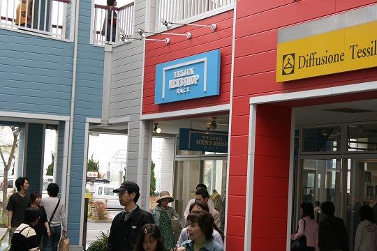 テイジンメンズショップラック(TEIJIN MEN'S SHOP RACK) 三井アウトレットパーク横浜ベイサイド店